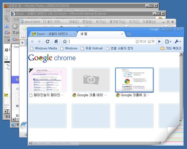 여러 가지 웹브라우저 화면