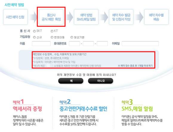 아이폰5 예약판매 대행 사이트 개인 정보 수집와 이용 목적