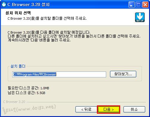 씨브라우저 설치 위치 선택