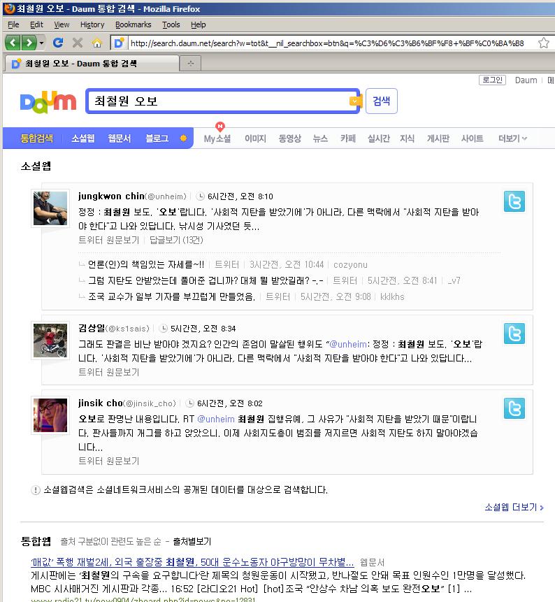 """다음 검색에서 """"최철원 오보""""라고 검색했을 때 나오는 화면을 캡처"""