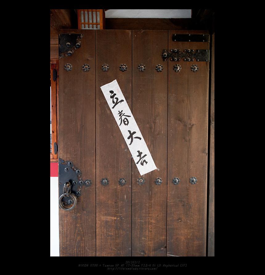 20120212 북촌 문화센터