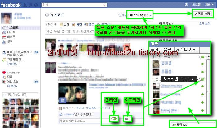 페이스북 ( facebook ) 채팅 창
