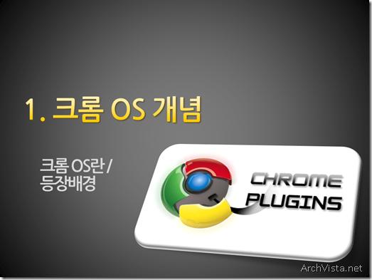 ChromeOS_0presentation_03