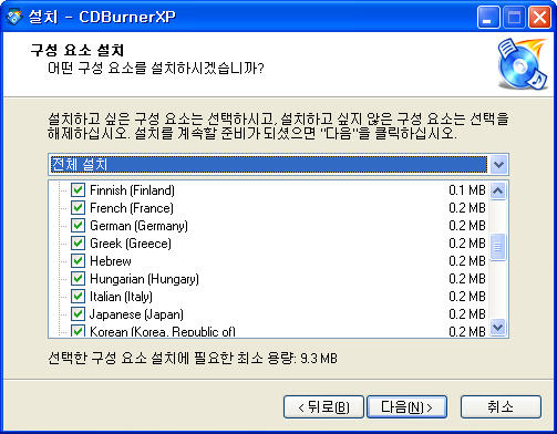 CDBurnerXP의 지원 언어