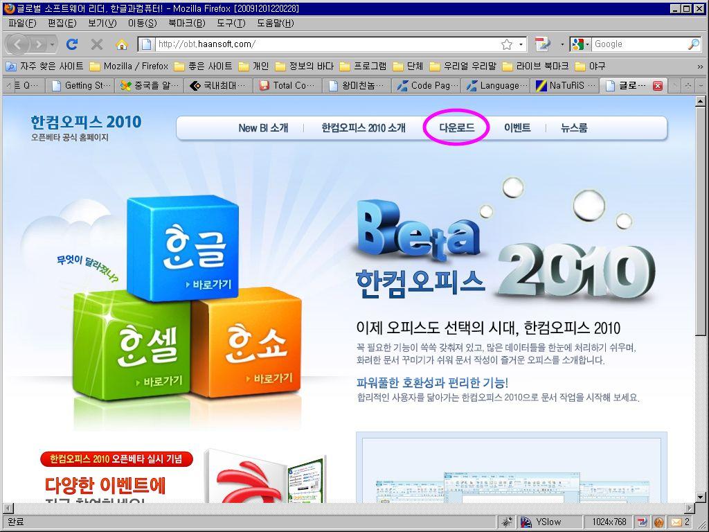 한컴오피스2010 오픈 베타 홈페이지