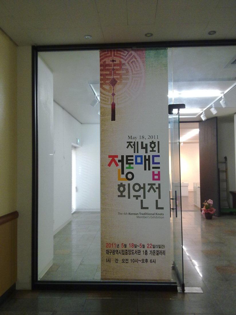 제4회 전통매듭 회원전 The 4th Korean Traditional Knots Member's Exhibition