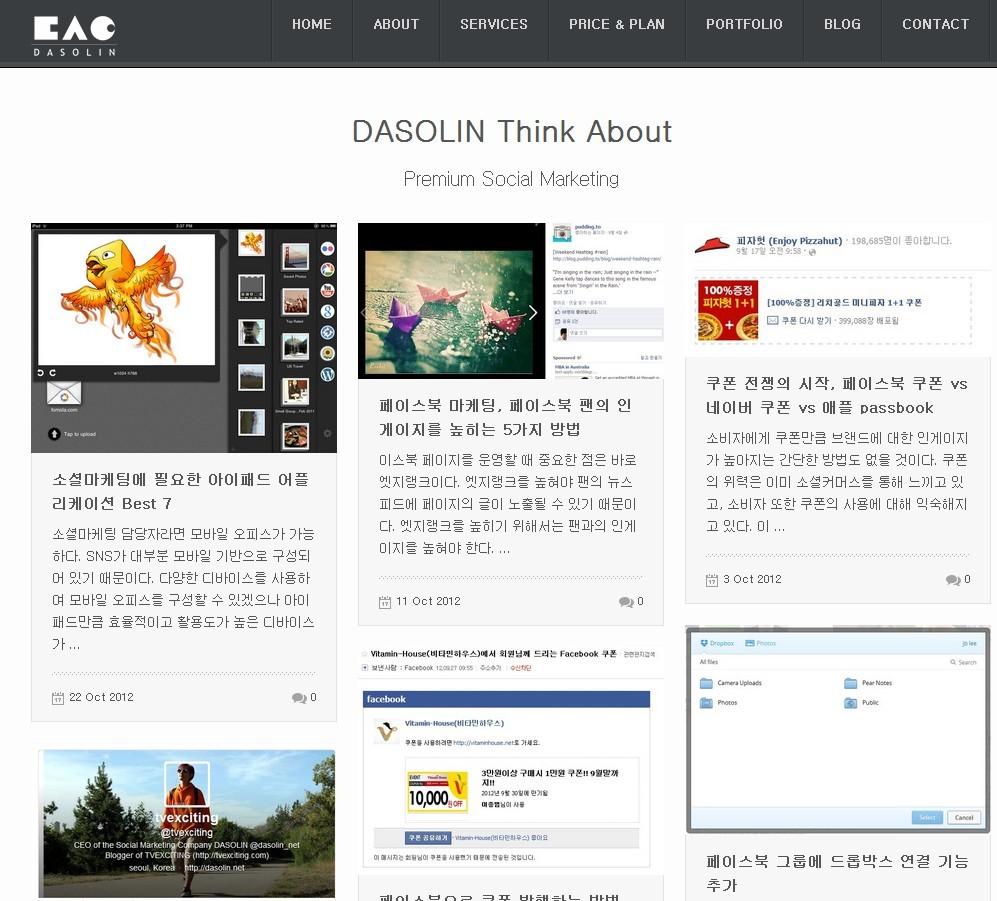소셜마케팅 다솔인 블로그