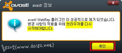 webrep 제거확인