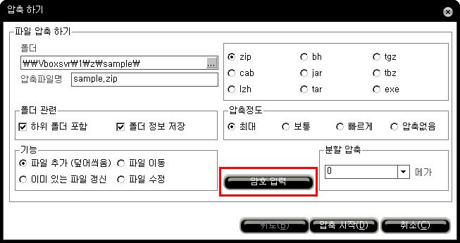 압축 하기 대화상자가 열린다. 아래쪽 중앙에 암호 입력을 클릭한다.