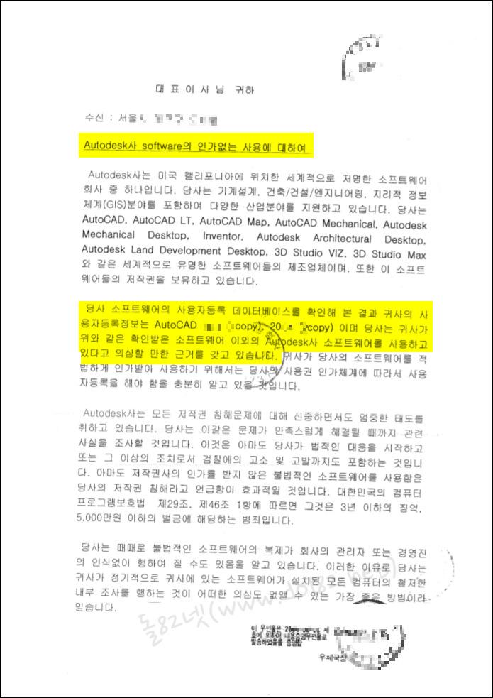 오토데스크(Autodesk)사의 소프트웨어 내용증명, 공문-돌82넷