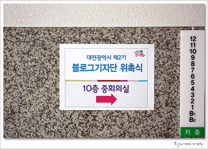 대전시 2기 블로그 기자단 위촉식