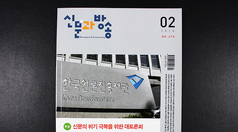신문과 방송