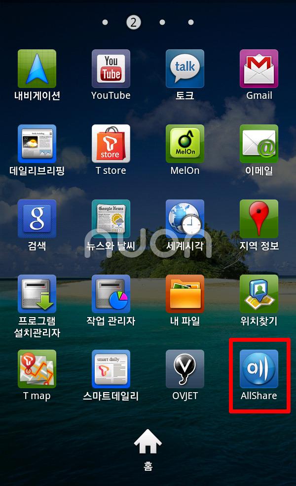allshare 올쉐어 올셰어 갤럭시탭 galaxy tab 공유 dlna