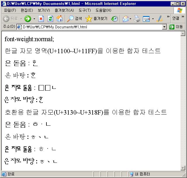 IE6에서 본 옛한글 보통 글씨