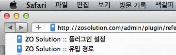 사파리(Safari) 이전페이지/다음페이지 이동 화살표 버튼