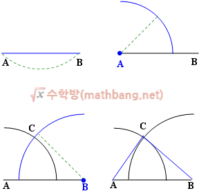 삼각형의 작도 - 세 변의 길이가 주어졌을 때