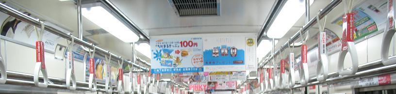 일본의 지하철광고