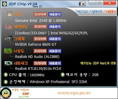 3DP, 3DP Chip, It, 드라이버, 드라이버 검색, 드라이버 설치, 드라이버 자동검색, 드라이버 자동설치, 최신드라이버, 컴퓨터 사양, 하드웨어, 하드웨어 드라이버, 하드웨어 드라이버 자동 설치, 하드웨어설치, 내컴퓨터 사양, 내컴퓨터 하드웨어, IT, Computer Tip