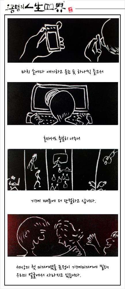도서출판 생각 비행, 돌판화, 대화, 대화의 단절, 생각비행, 오동명, 오동명 기자, 오동명의 인생사계, 인생사계, 제주도, 뉴미디어, 구미디어,기계, 세상의 첫 미디어인 표정, 표정