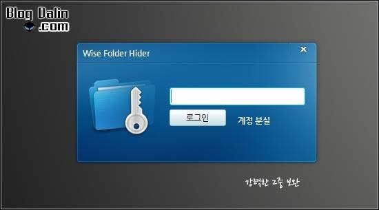 윈도우7 폴더 암호걸기_06