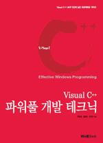 C++ 개발자들의 엣지있는 선택, Visual C++ 실전 프로젝트 가이드