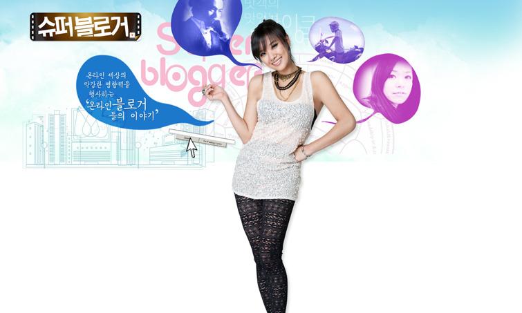 MBC 슈퍼블로거