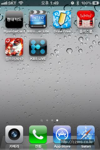 홈화면에 KBS 버튼생성 화면