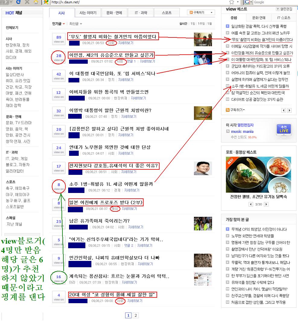 다음뷰 2009/06/21 10:10분경의 실시간 인기글 화면 캡처