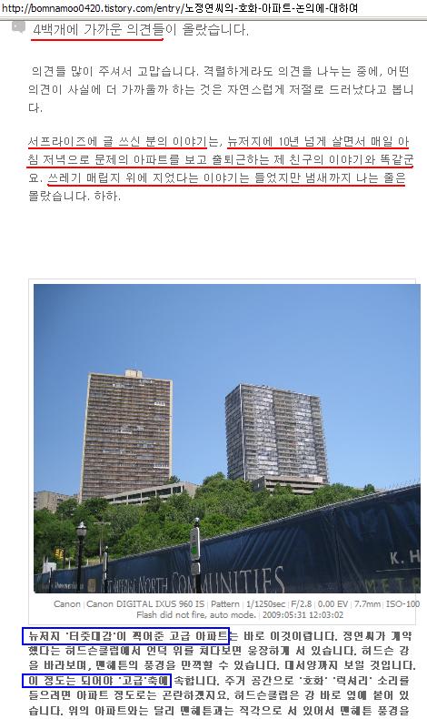 Bomnamoo님의 글 노정연씨의 '호화 아파트' 논의에 대하여... @ 2009/06/01 17:57에서 화면 캡처