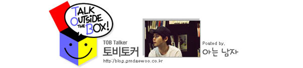 지엠대우톡 blog.gmdaewoo.co.kr