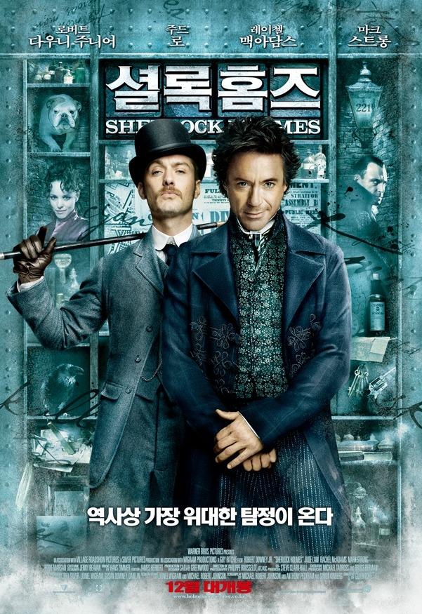 셜록 홈즈 포스터