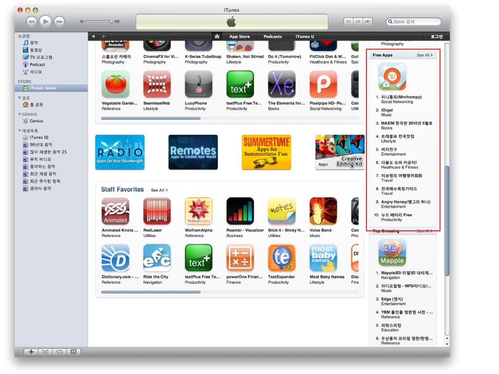 아이튠즈 신용카드없이 아이튠즈 가입하는 방법 애플