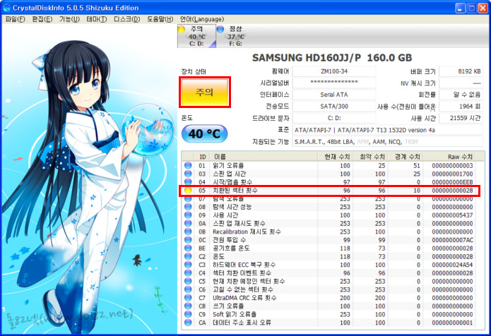 크리스탈디스크인포 5.0.5 화면