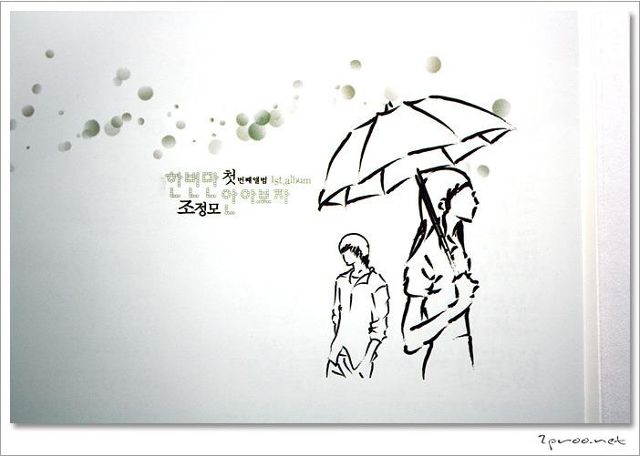 조정모 한번만 안아보자, 정규앨범 1집 타이틀