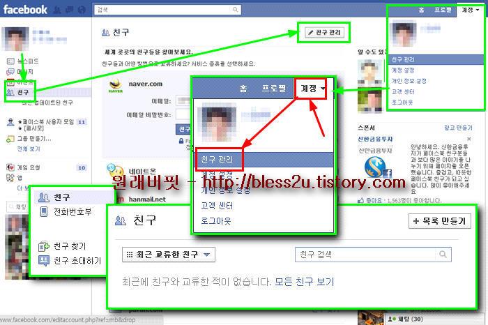 페이스북 친구 찾기, 친구 추가, 친구 삭제 (             facebook ) 사용법 6