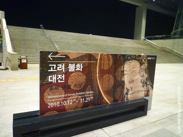 국립중앙박물관 고려불화대전, 700년 만의 해후