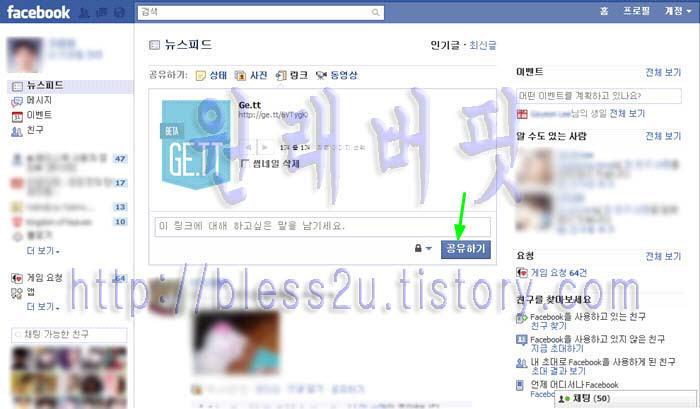페이스북 ( facebook ) 사용법 파일 공유 ge.tt             링크