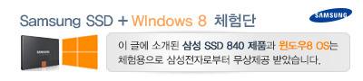 삼성 SSD 840 시리즈 250GB 패키지 사용기. SSD MLC, TLC 차이 제대로 알고 구입하자
