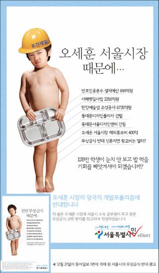 오세훈 반대 광고