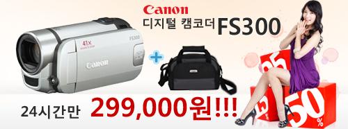 [캐논 캠코더] 24시간의 구매 찬스!! 299,000원!!!