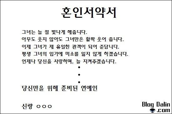 주례없는 결혼식 혼인서약서 미리보기_03