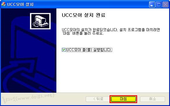 UCC모아 설치완료