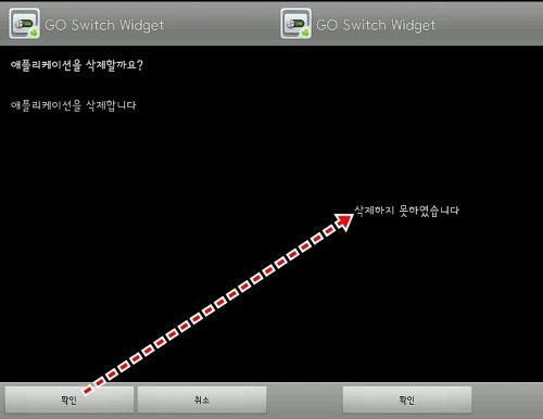 고런처의 GO Switch 위젯 삭제 방법
