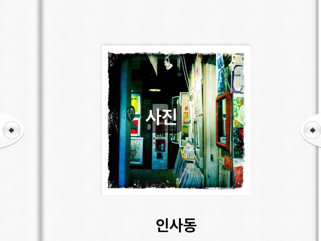 아이폰 아이패드 인터렉티브 사진 앨범 만들기 Little Story Maker