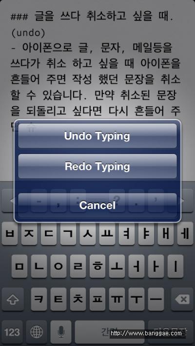 ☞ 아이폰에서 글을 쓰다 취소 하고 싶을때(undo)