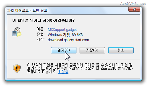 ms_korea_support_gadget_05