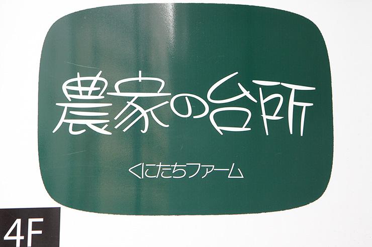 참신한 아이디어로 농가에 힘을 보태주는 레스토랑 :: 도쿄 동경 ...