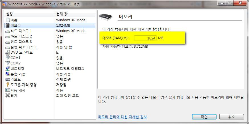 윈도 XP 모드에서 메모리 크기 변경