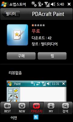 SPH-M8400_542