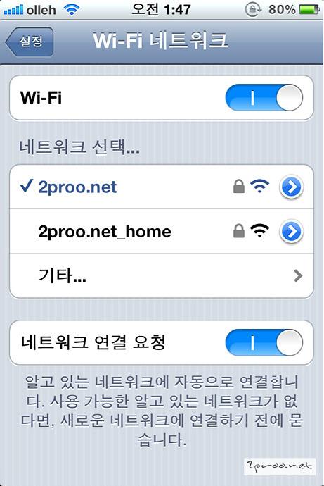 와이브로 4G, 와이브로 에그, 에그 사용법, 와이파이 비밀번호, 와이파이 비밀번호 뚫기, SSID, SSID 설정방법, SSID 숨기기, 와이파이 이름, 와이파이 숨기기, 와이파이 뚫기, 와이파이 셔틀, 와이파이 사용법, 에그 비밀번호, 와이파이 패스워드, WiBro 4G, wibro egg, 무선네트워크 목록, 무선 네트워크 이름, 와이파이 정보